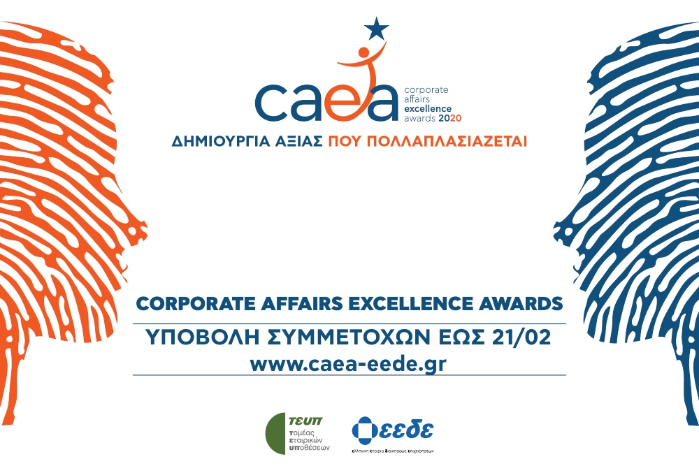 Corporate Affairs Excellence Awards 2020