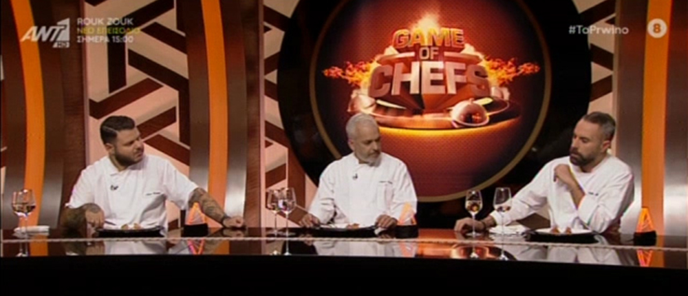 Game of Chefs - Το Πρωινό