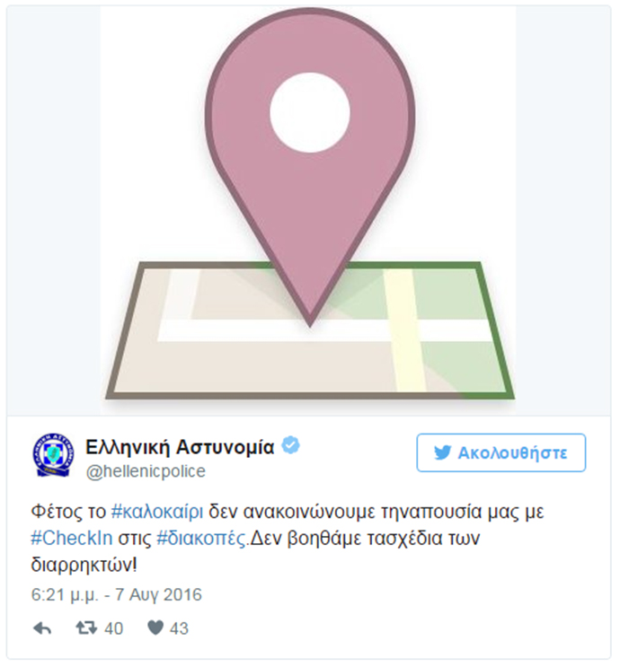 Check-in  - διακοπές - smartphone