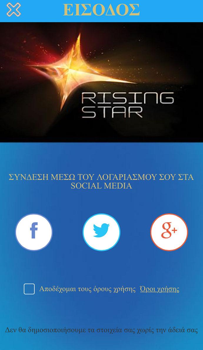 RISING STAR - ANT1 - talent show - εφαρμογή - application
