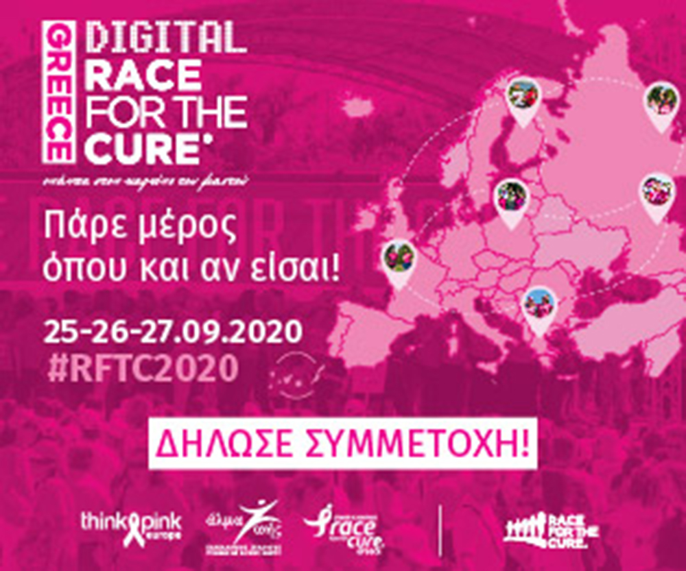 DIGITAL RACE FOR THE CURE