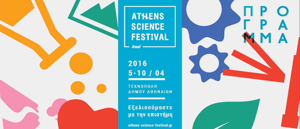 Athens Science Festival