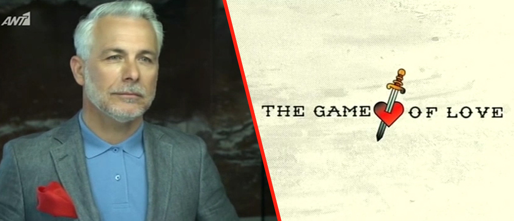 The Game of Love - ΑΝΤ1
